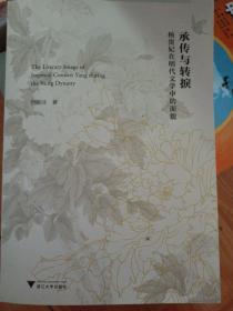 承传与转捩:杨贵妃在明代文学中的面貌