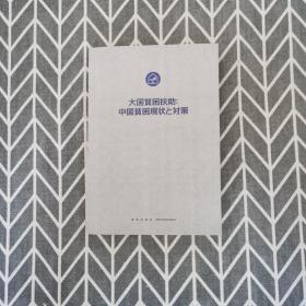 大国贫困扶助:中国贫困现状与对策 【日文】