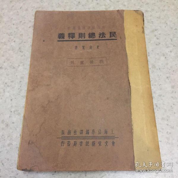 现行法律释义丛书:民法总则释义、556页、一册全