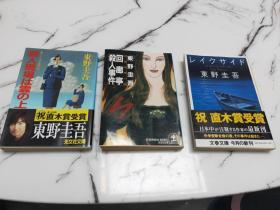 东野圭吾签名本三册合营!