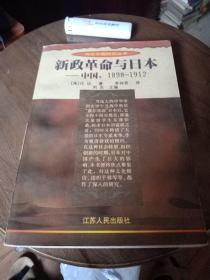 新政革命与日本——中国,1898-1912