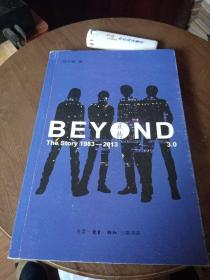 BEYOND正传3.0  1983—2013