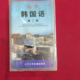 标准韩国语第二册磁带