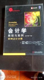 会计学:教程与案例:管理会计分册(第11版)