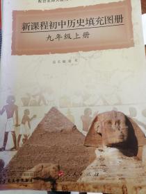 新课程初中历史填充图册  九年级上册  北师大版