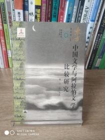 东方文化集成--中国文学与阿拉伯文学比较研究
