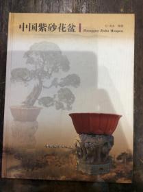 中国紫砂花盆