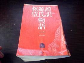谨訳源氏物语 二 林望 祥伝社 2010年 32开平装 原版外文 图片实拍