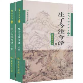 庄子今注今译(全2册)