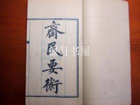 清刻本齐名要术存第一册三卷