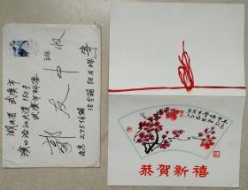 """中国原子能科学院研究员,数学家,""""五一劳动奖章""""获得者、全国人·大副委员长顾秀莲的丈夫阳名珠信札(贺卡)及实寄封"""