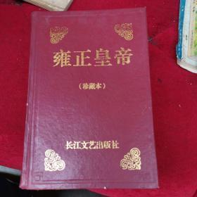 雍正皇帝(珍藏本)