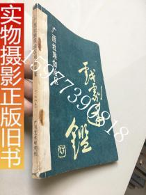 广西壮族自治区戏剧年鉴 1985年 总第一卷 创刊本