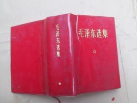 毛泽东选集:一卷本64开,软精装(695)