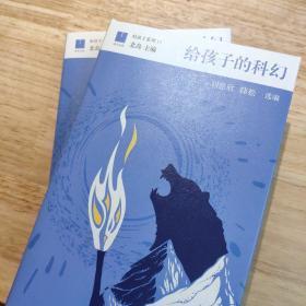 刘慈欣、韩松、北岛三人签名本《给孩子的科幻》