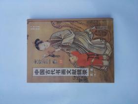 文艺之一录《中国古代书画文献辑录》第一辑18