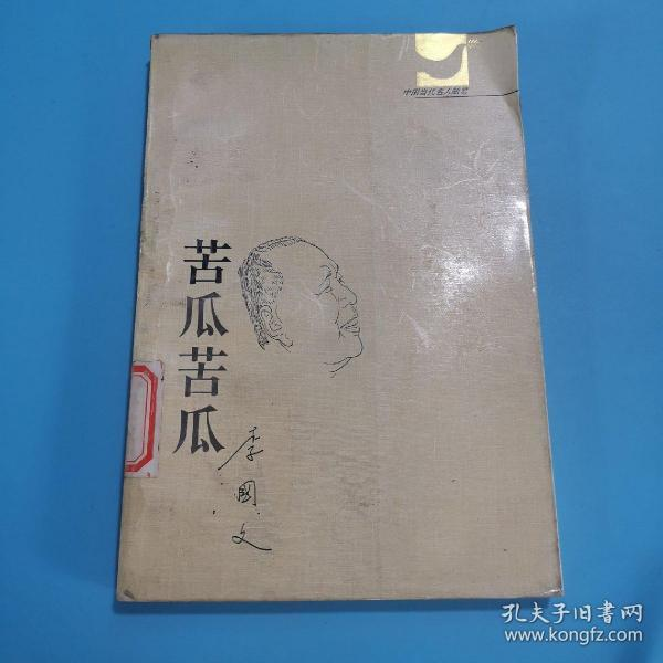 苦瓜苦瓜:中国当代名人随笔