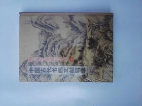 御定历代题画诗类《中国古代书画文献辑录》第一辑3
