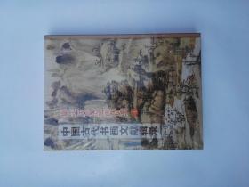 御定历代题画诗类《中国古代书画文献辑录》第一辑4