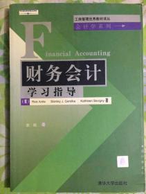 财务会计学习指导——工商管理优秀教材译丛