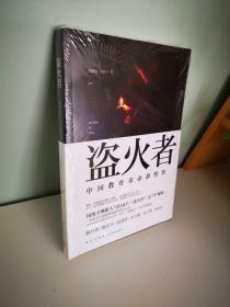盗火者: 中国教育革命静悄悄