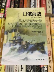 日俄海战 1904一1905 第2太平洋舰队的末路