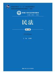 2本套 民法学第七版+法理学第四版 正版 王利明 9787300251936