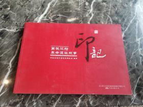 印记 画说沈阳革命遗忘遗址故事