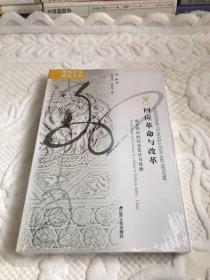 回应革命与改革:皖北李村的社会变迁与延续