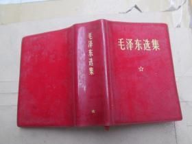毛泽东选集:一卷本64开,软精装(713).