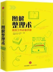 图解整理术 正版 日本Sanctuary出版社著,蒋春霞  9787508654065