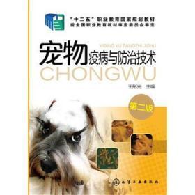 宠物疫病与防治技术(第二版) 正版 王彤光  9787122277947