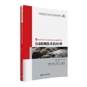 自动检测技术及应用 正版 林敏 于晓海 姜绍君 王延平 9787302444190