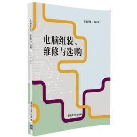 电脑组装、维修与选购 清华 正版 王良明 9787302458036