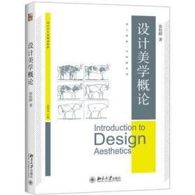 设计学专业规划教材 设计基础共同课系列 设计美学概论 正版 徐恒醇 9787301266960