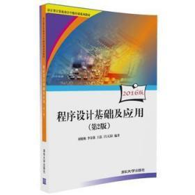 程序设计基础及应用 第2版 正版 刘晓梅、李春强、王磊、吕天阳 9787302459477