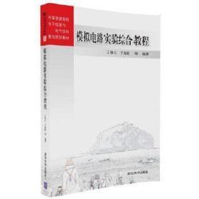 模拟电路实验综合教程 正版 王鲁云  于海霞  9787302455233