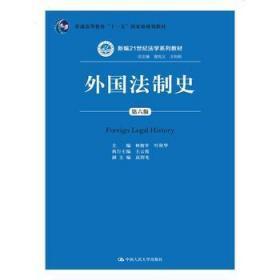 外国法制史(第六版)(新编21世纪法学系列教材) 正版 林榕年  叶秋华 9787300246147