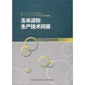 玉米淀粉生产技术问答 正版  9787518414260