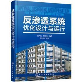 反渗透系统优化设计与运行 正版 靖大为、席燕林著 9787122252234