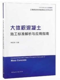 大体积混凝土施工标准解析与应用指南 正版 林松涛 9787112229390