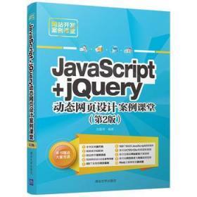JavaScript+jQuery页设计案例课堂(第2版)(清华版) 正版 刘春茂 9787302489177