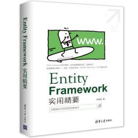 你掌握的Entity Framework 6.x与Core 2.0 正版 吕高旭 9787302485933