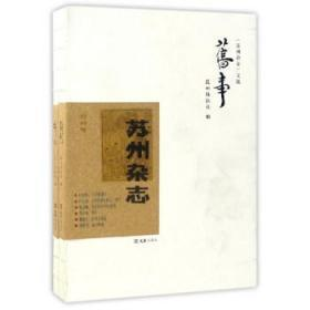 苏州杂志(共2册) 正版 苏州杂志社 9787549608508