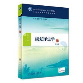 康复评定学(第2版) 正版 王艳 9787117266086