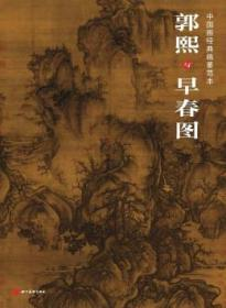 郭熙与早春图 正版 郭熙 绘 9787541082504
