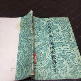 中外历史分类分国线素表解(修订本,D架5排)