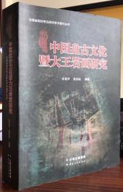 中国盘古文化暨大王岩画研究