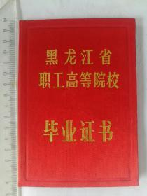 九十年代 黑龙江省职工高等院校毕业证书 (空白未使用)