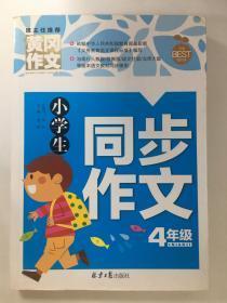 小学生同步作文4年级 黄冈作文